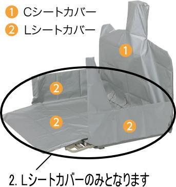 [いうら] 車椅子用電動昇降機 UD-320用 Lシートカバー