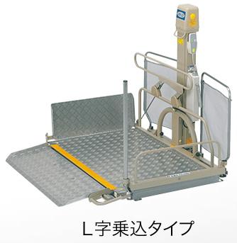 [いうら] 車いす用電動昇降機 屋外用 L時乗り込みタイプ UD-320C・L