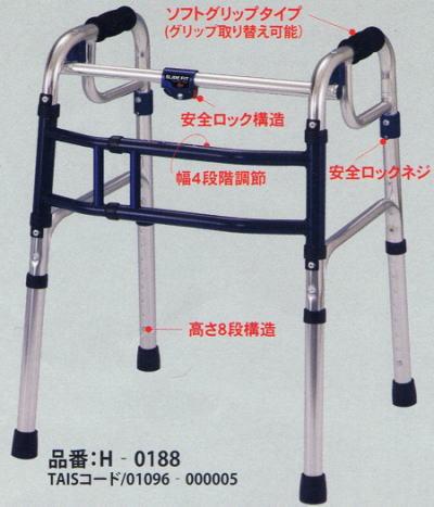[ユーバ産業] スライドフィット 固定式伸縮歩行器 H-0188