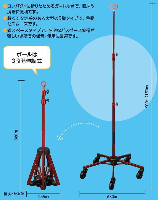 [] 折りたたみ式ガートル台 バイオライトN1-080-3500