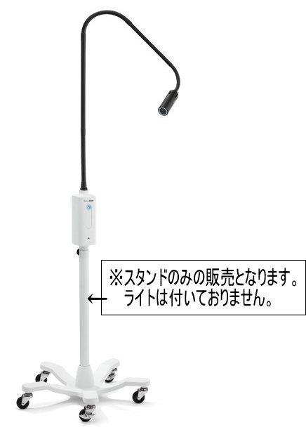[] GSイグザミネーションライト専用モバイルスタンド 48950