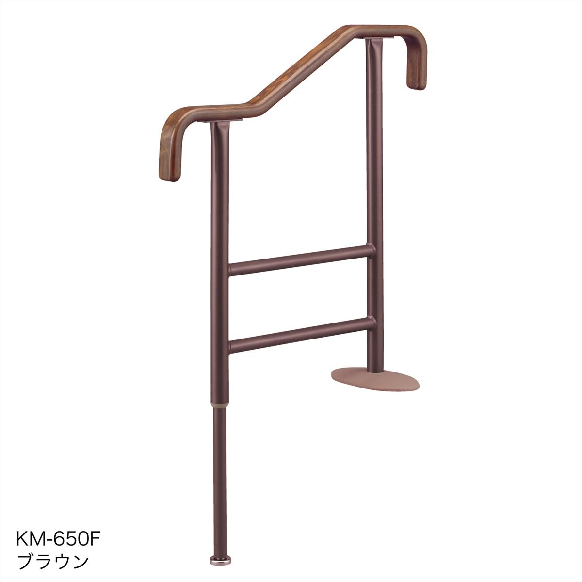 KM-650F 531-046 上がりかまち用手すり 531-048 フラット型固定板 [アロン化成]安寿