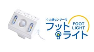 [プラッツ]人感センサー付フットライト PL01-5VL