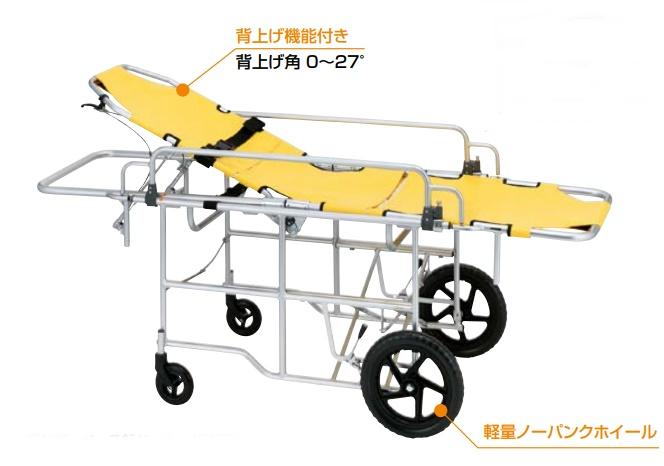 【法人宛送料無料】[日進医療器]2分割折りたたみ式レスキューカー NRC-S1