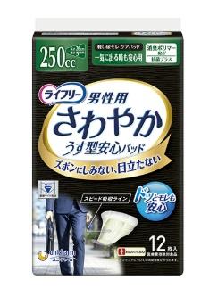 [ユニ・チャーム]ライフリー 男性用 さわやかうす型パッド 一気に出る時も安心 12枚×24袋入り(ケース)