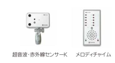 [テクノスジャパン]認知症老人徘徊感知機器 家族コール3C メロディチャイム(固定受信器タイプ) HK-3C