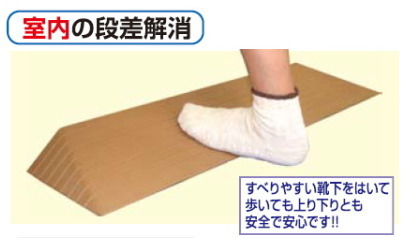 [シンエイテクノ] 段差解消スロープ(屋内用) ダイヤスロープ(幅100cm) 高さ6.0cm