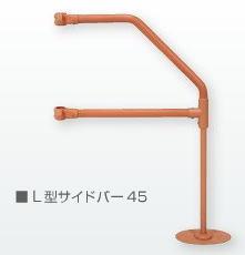 [モルテン] バディー1専用L型サイドバー45 MNTCM07