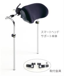 [ミキ] スマートヘッドサポート MS-0009