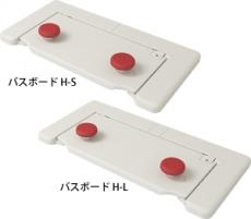 [アロン化成] バスボード H-S/H-L はねあげくん 535-102/535-105