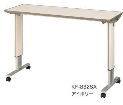 [パラマウントベッド] オーバーベッドテーブル 移動ロック機能なし KF-832LA/KF-832SA (対応ベッド幅:91cm/83cm)