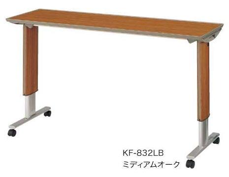 [パラマウントベッド] オーバーベッドテーブル 移動ロック機能なし KF-832LB/KF-832SB (対応ベッド幅:91cm/83cm)