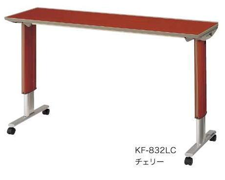 [パラマウントベッド] オーバーベッドテーブル 移動ロック機能なし KF-832LC/KF-832SC (対応ベッド幅:91cm/83cm)
