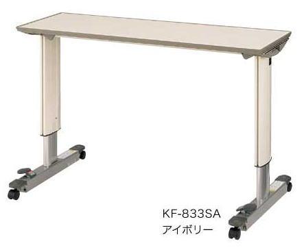 [パラマウントベッド] オーバーベッドテーブル KF-833LA/KF-833SA (対応ベッド幅:91cm/83cm)