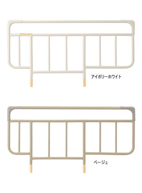 [パラマウントベッド] ベッドサイドレール(2本組) KS-161Q KS-166 ホワイトアイボリー/ベージュ 全長96.4cm×高さ50.3cm