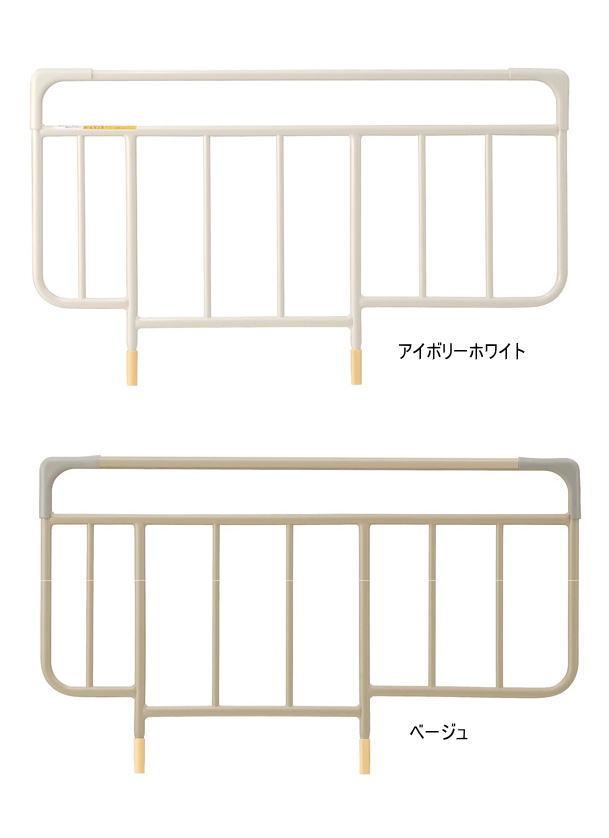 [パラマウントベッド] ベッドサイドレール(2本組) KS-171Q KS-176 ホワイトアイボリー/ベージュ 全長96.4cm×高さ56.3cm