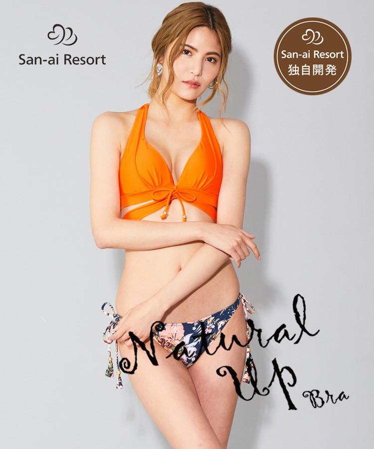 【San-ai Resort】Vintage Flower ナチュラルアップ ビキニ 9号/7M