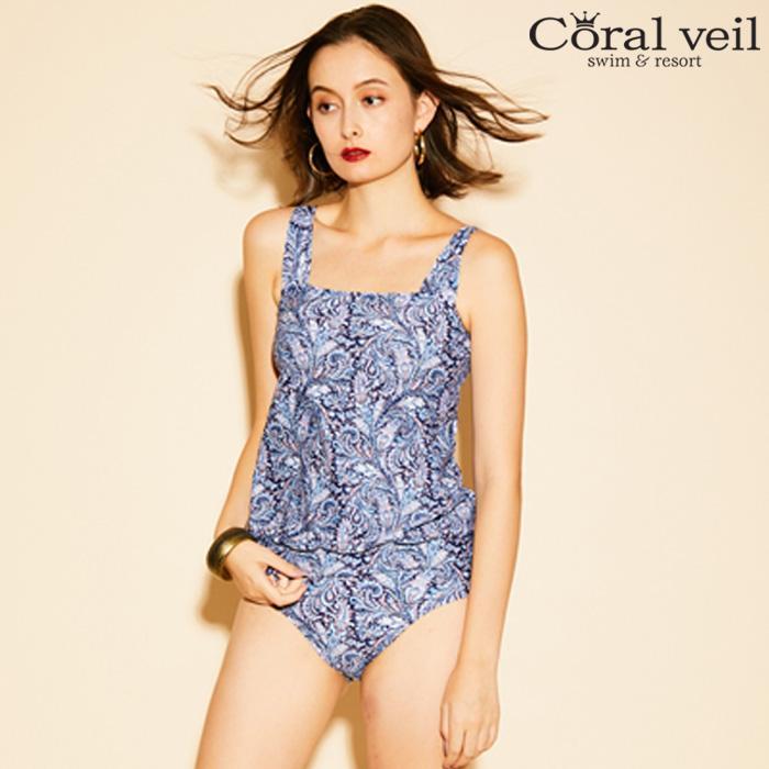 【Coral veil】May Fair タンキニ水着 9号/11号 水着 みずぎ ミズギ タンキニ水着 レディース水着