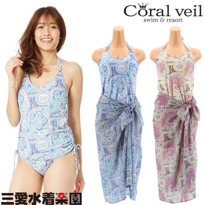 【Coral Veil】Liberty Fabric クリストファ パレオ付き 3点セット水着 9号 水着 みずぎ ミズギ 3点セット水着 レディース水着