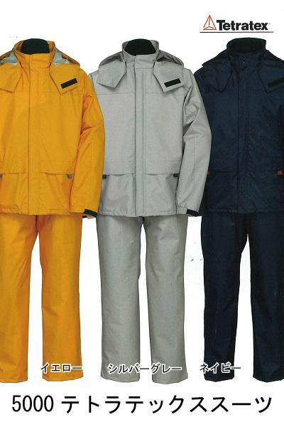 5000ナダレステトラテックススーツ【nadalles】ジンナイレインウェア【M~5L】 【会社制服Sanapparel】