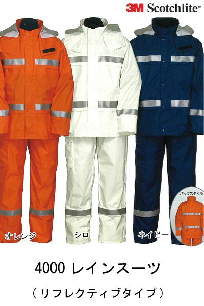 4000ナダレスリフレクティブスーツ【nadalles】ジンナイレインウェア【M~5L】