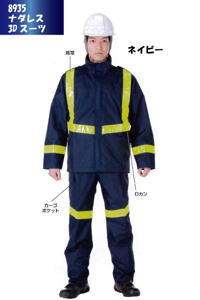 8935ナダレス3Dスーツ 透湿タイプ(軽量) 制電 透湿防水 軽量 反射タスキ 屋外作業 電設工事 保線工事 道路工事 【nadalles】ジンナイレインウェア【S~5L】