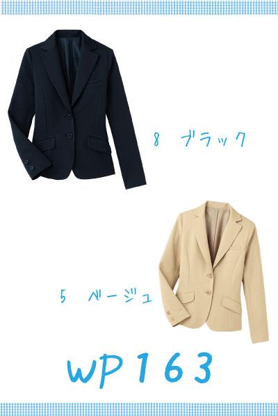 事務服・制服 HOW WP163 ジャケット ハネクトーン[会社制服Sanapparel]