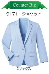 ジャケット おもてなしウェア 9171【5号~19号】ハネクトーン [会社制服Sanapparel市場店]