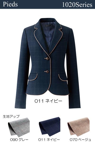HCJ1020 ジャケット お求めやすく価格改定 サイズ豊富 大きなサイズ シワになりにくい 軽い 事務服 AITOZ 会社制服Sanapparel ピエ Pieds 5号~23号 オフィス お気にいる