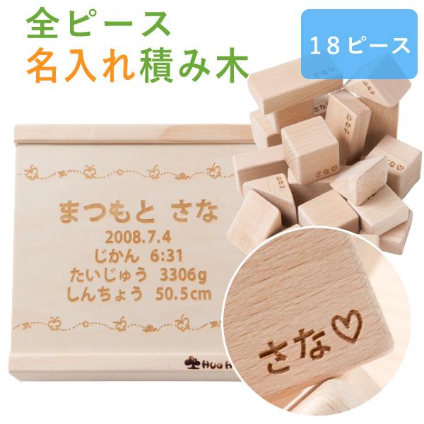 全ピース名入れ積み木18ピース 日本製 舐めても安心な無塗装ブナ素材 出産祝い 1歳 誕生日プレゼント 【名入れ無料 送料無料】