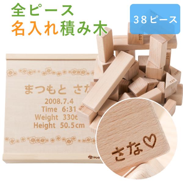 全ピース名入れ積み木38ピース 日本製 舐めても安心な無塗装ブナ素材 出産祝い 1歳 誕生日プレゼント 【名入れ無料 送料無料】