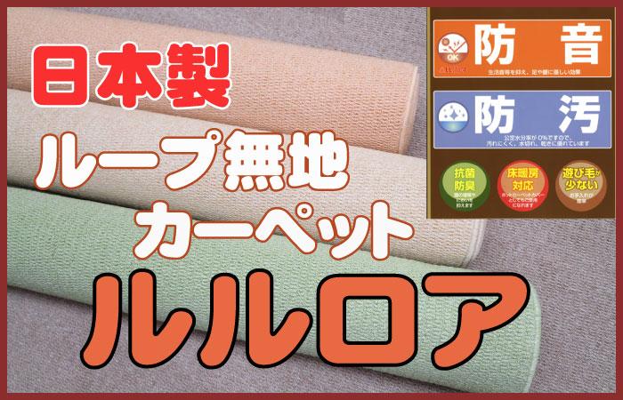 【☆日本製・送料込み価格・代引き不可】防音・抗菌・防臭加工ループ織絨毯じゅうたん・ラグカーペットジュータン江戸間6畳サイズ《ルルロア》261x352cm
