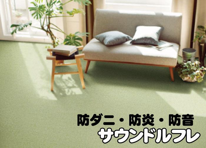 《サウンドルフレ》江戸間6畳(352×261cm)スミノエカーペット・防音 カーペット(LL35)ループ無地絨毯(じゅうたん)ラグ☆ジュータン