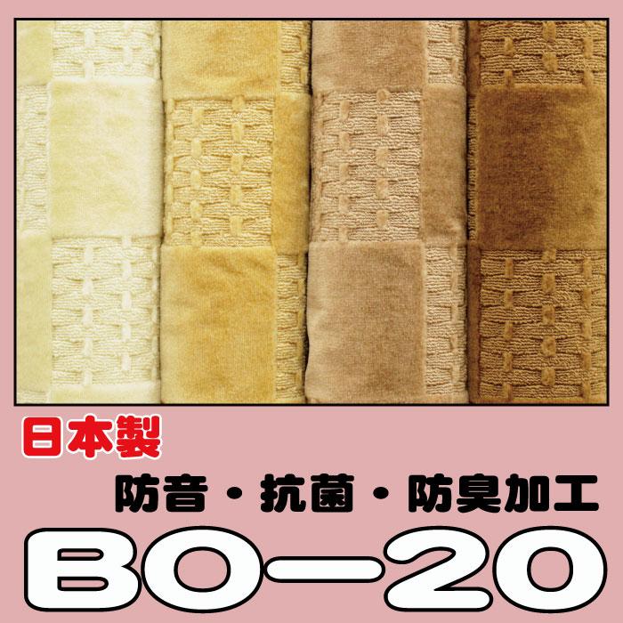【送料込み♪(沖縄・離島は除く)・代引き不可】江戸間8畳 352x352cm防音 抗菌 防臭カーペット・チェス柄ループじゅうたんハイ&ロー絨毯おしゃれな デザインラグ 《BO-20》