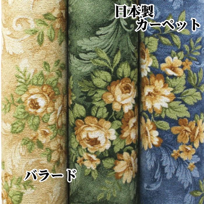 ベルギー製生地使用 プリント絨毯(じゅうたん)「花柄ジュータン・カーペットバラード 江戸間10畳 352×440cm