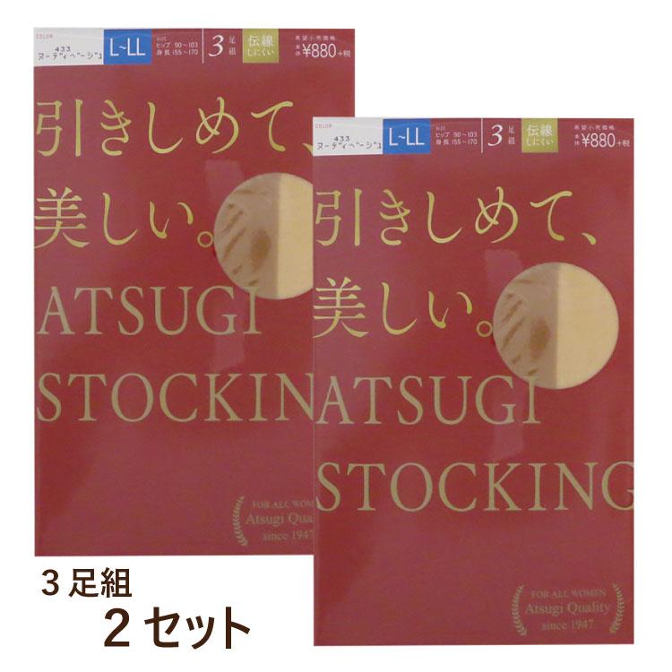 引きしめて美しいアツギストッキング アツギストッキング 3足組×2個(6足組)ATSUGI STOCKING 引きしめて、美しい。 FP8813