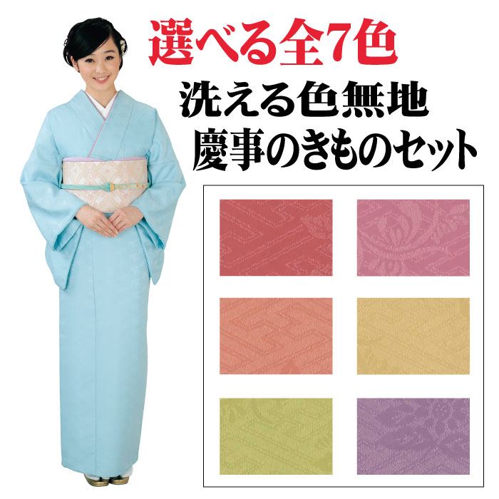 【送料込み】女性用 色無地着物・袋帯2点セット慶事のきもの・お正月やお祝い事に