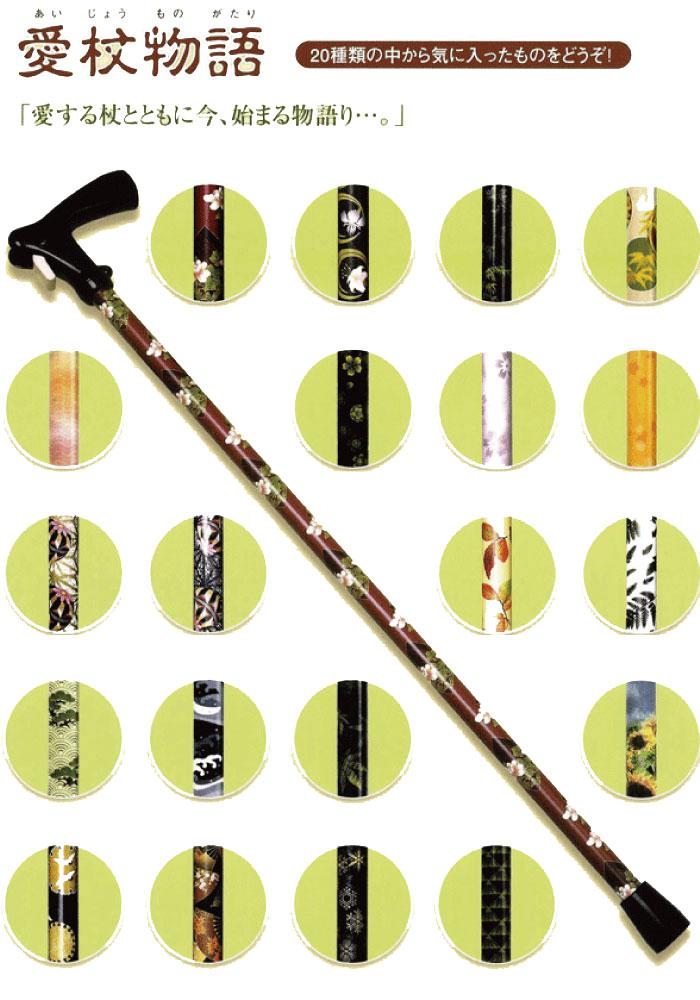 【送料込み】寒冷地用の杖(つえ)ステッキ20種類の柄からお選びいただける《愛杖物語(あいじょうものがたり)》