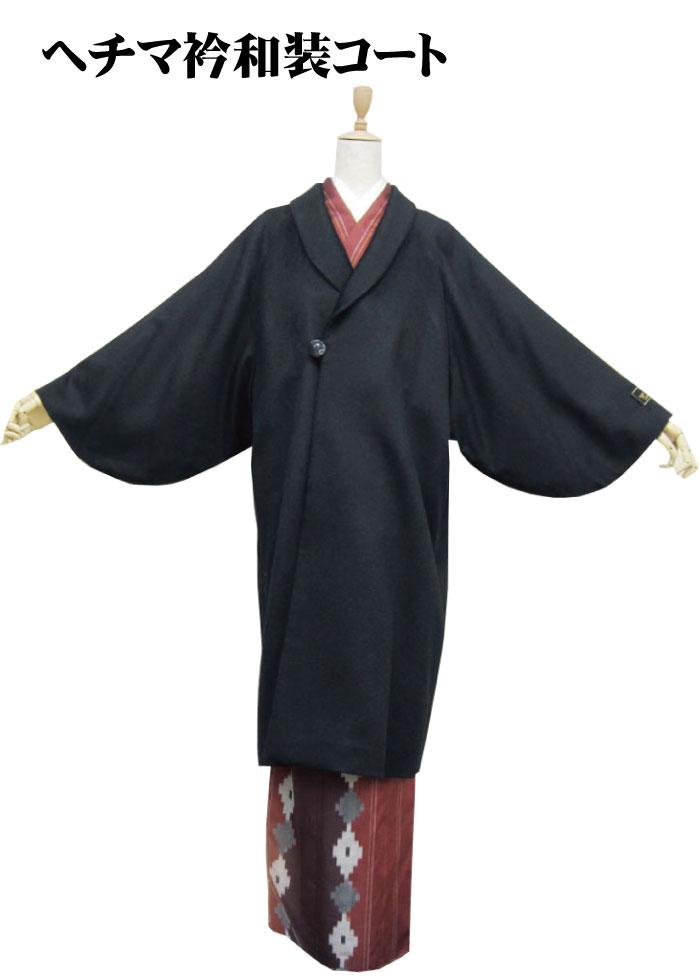 【送料込み価格】和装コートヘチマ衿 カシミア100% 着物コート和服コート 筒袖タイプ 880132