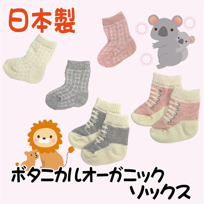 5a56f7a610f0d 日本製 ベビーソックス (7~9cm) ボタニカル オーガニック コットン使用 新生児靴下 新生児ソックス