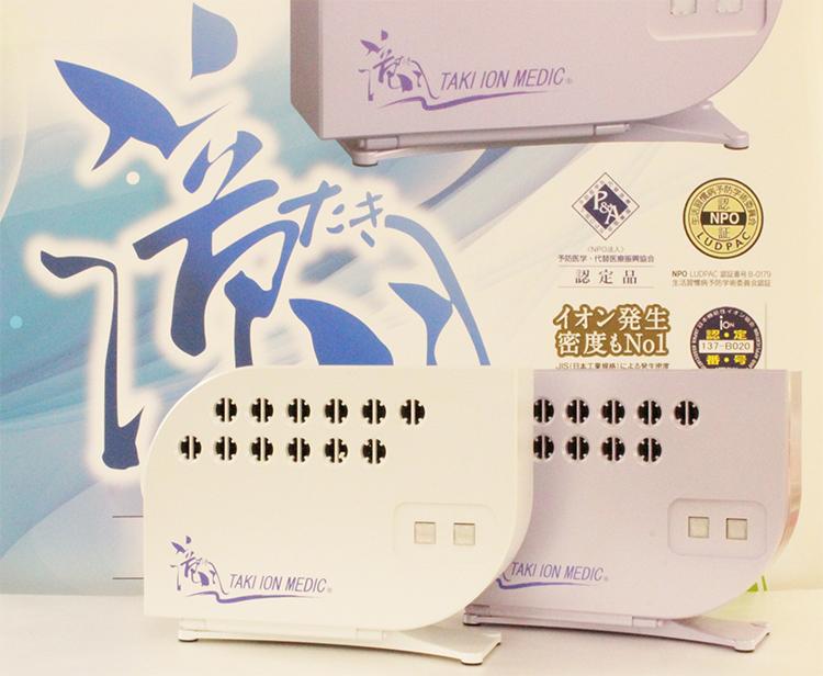 滝風イオンメディックTAKI ION MEDIC (医療用物質生成器)滝イオン マイナスイオン