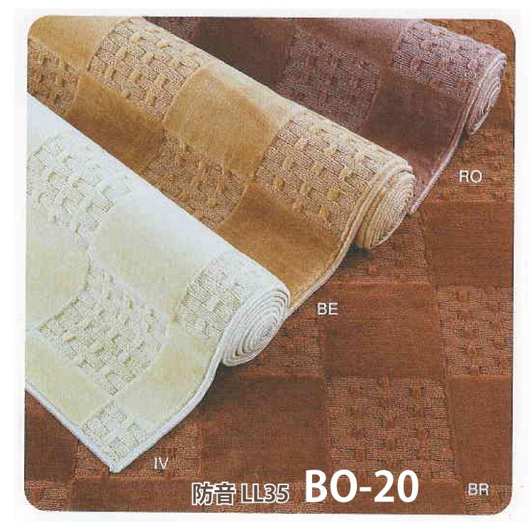 代引き人気 防音カーペットBO-20(チェス柄ビスタ防音タイプ)江戸間6畳 261x352cm 防音 抗菌 防臭カーペットループハイ&ロー絨毯, アトリエ パレット 83308a78