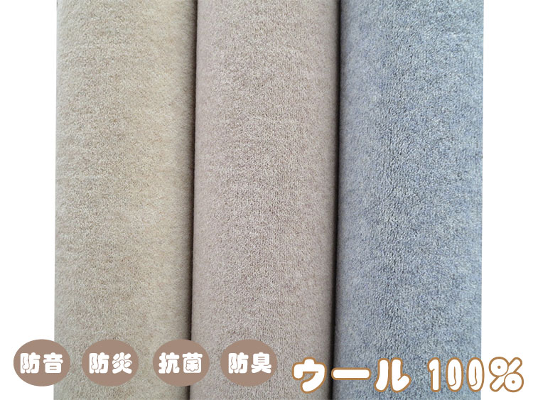 ウールカーペット 防音・防炎・抗菌・防臭ラグ じゅうたん 純毛 無地 ラグカーペット・ジュータンW-500 3畳 (176×261cm)