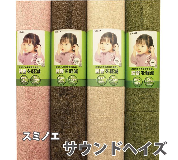 防音カーペット《サウンドヘイズ》江戸間6畳(261×352cm)スミノエカーペット・防音(LL35)サウンドガードカットパイル絨毯(じゅーたん)ラグ☆ジュータン