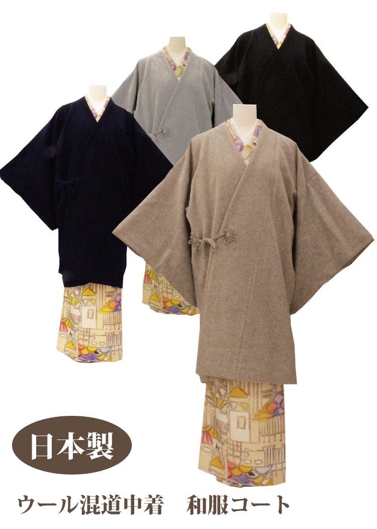 軽いのに高級感のある和装コート・冬のお着物のお出かけに。 日本製 和装コート道中着衿ウール混 着物コート 和服コート きもの袖タイプ 3387