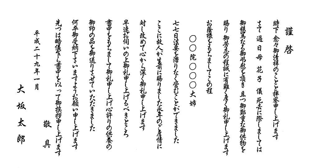 香典返し 挨拶状 仏教 奉書 売り込み 高い素材 戒名あり 2017-2