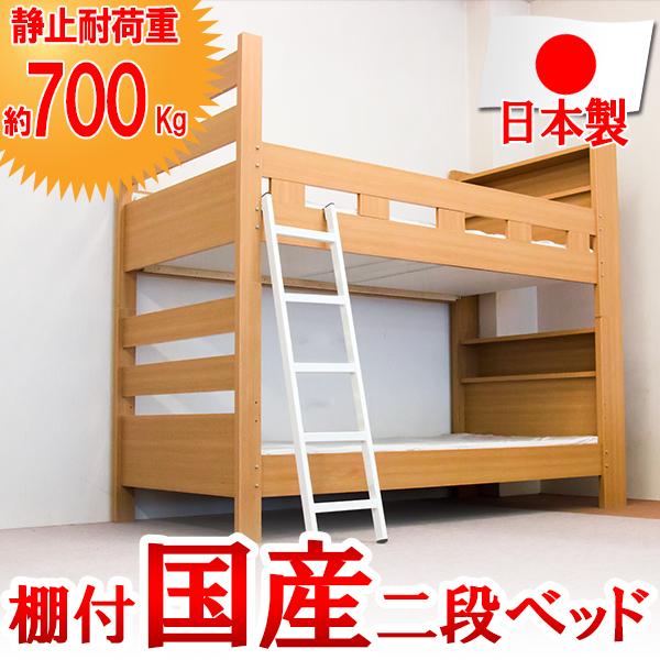 送料無料 H約178cm 友澤木工  棚付国産 二段ベッド (フレームのみ)  シングルサイズ N329
