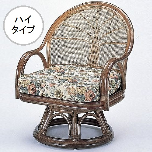 座椅子 アームチェアー パーソナルチェア 信憑 今枝商店 籐 ラタン ワイド幅 S-3005B 公式 ハイタイプ S3005B 回転座椅子 ラウンドチェアー