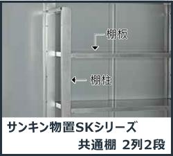 サンキン物置 棚板棚柱 オプション 棚板・棚柱セット 本体同時注文のみ受注