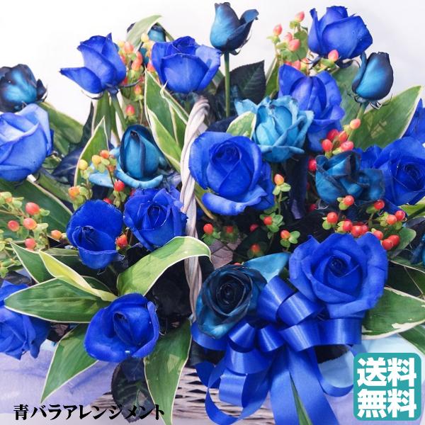 """青いバラ""""&グリーンアレンジメン 花言葉は・・・不可能/有り得ない/神の祝福/奇跡【楽ギフ_包装】【楽ギフ_メッセ入力】プレゼントに◎【花】 青バラ 青薔薇"""